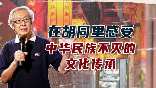 在胡同里感受中华民族不灭的文化传承