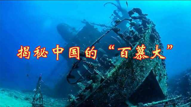 十船经过九船翻,被称为中国的百慕大,这里究竟发生了什么?