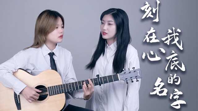 俩小姐姐走心翻唱!「刻在我心底的名字」吉他弹唱