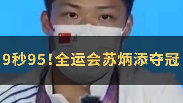 9秒95!全运会苏炳添夺冠#WOW·热点#