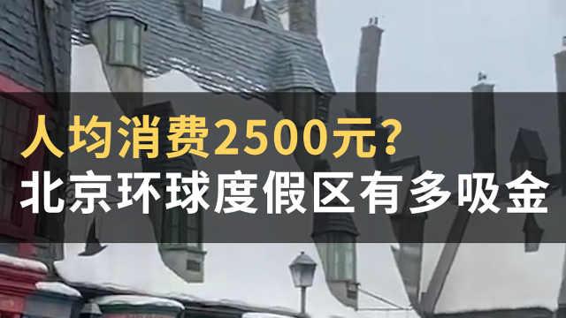 人均消费2500元?北京环球度假区有多吸金?#WOW·热点#