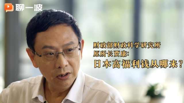 财政部财政科学研究所原所长贾康:日本高福利钱从哪来?