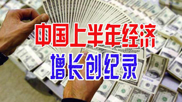 中国上半年经济增长创纪录,主要得益于三点优势