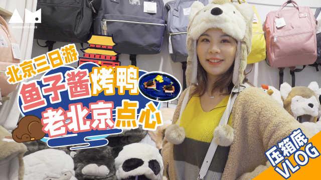 【曼游记】压箱底vlog|北京三日游|鱼子酱烤鸭|老北京点心