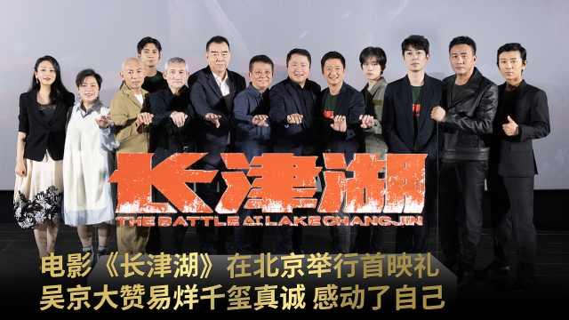 电影《长津湖》首映礼 吴京大赞易烊千玺真诚 感动了自己