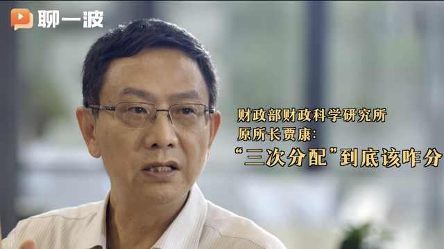 """财政部财政科学研究所原所长贾康:""""三次分配""""到底该咋分?"""