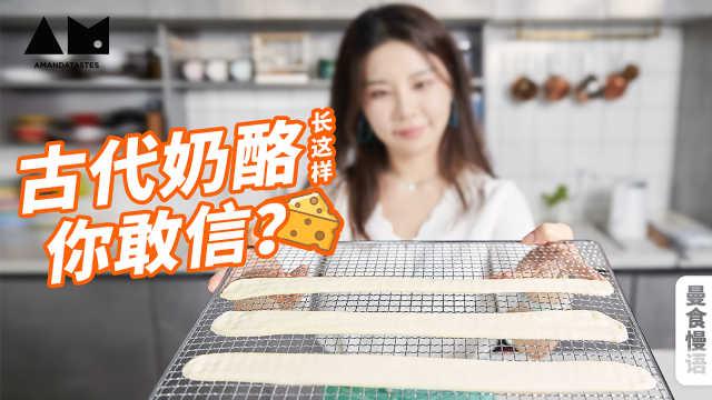 【曼食慢语】云南乳扇复刻,这古代奶酪也太太太难了吧?!