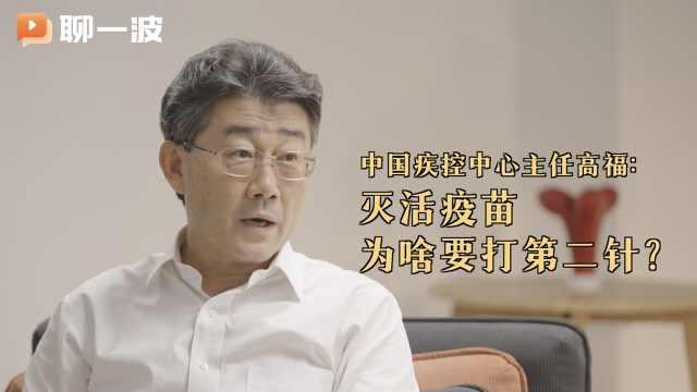 中国疾控中心主任高福:灭活疫苗为啥要打第二针?