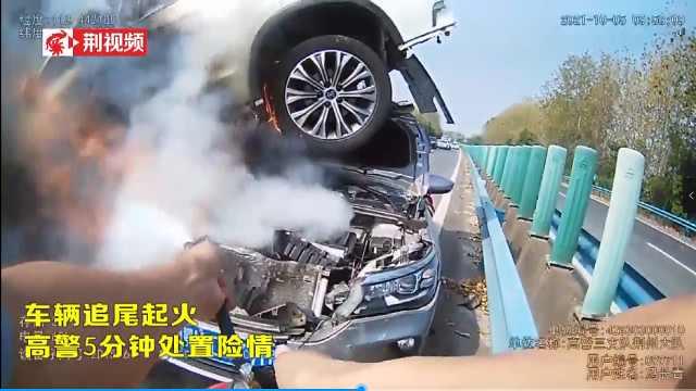 事故车起火 高警5分钟处置险情