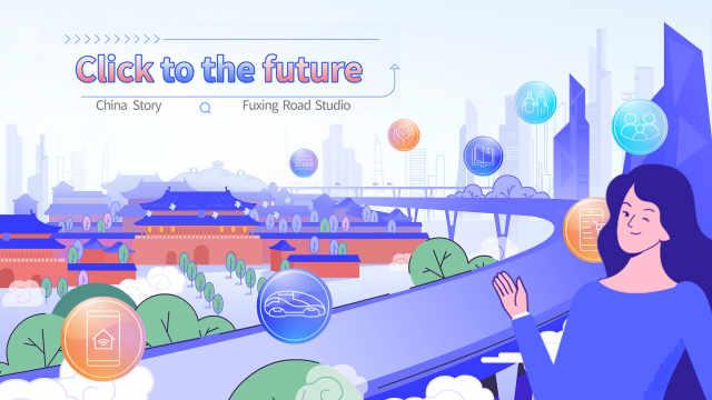 快来看!2035年的中国有多精彩!