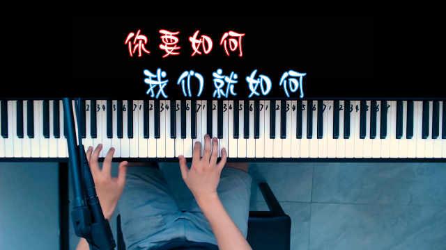 康姆士comz《你要如何我们就如何》零基础钢琴弹唱教学