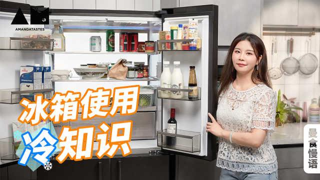 【曼食慢语】冰箱整洁食材安全,这些冰箱收纳基础知识收好了