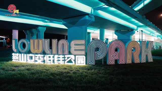 燕山立交低线公园国庆正式开放 传递绿色健康生活理念