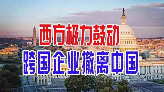 西方极力鼓动跨国企业撤离中国,吹捧越南将取代中国的地位