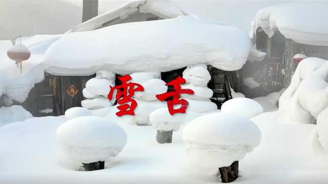 雪乡的雪为什么能粘连在一起形成雪舌?原来是因为雪花的形状