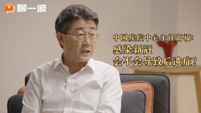 中国疾控中心主任高福:感染新冠会不会导致后遗症?