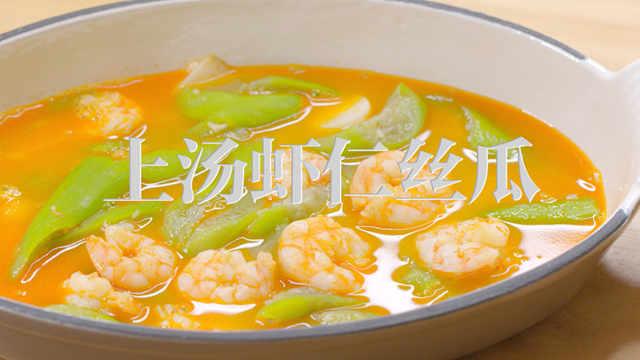 鲜甜营养家常菜:上汤丝瓜虾仁