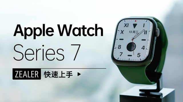 Apple Watch Series 7上手   还有什么新变化?