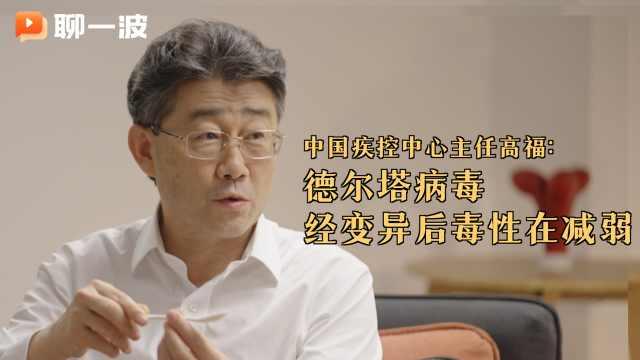 中国疾控中心主任高福:德尔塔病毒经变异后毒性在减弱