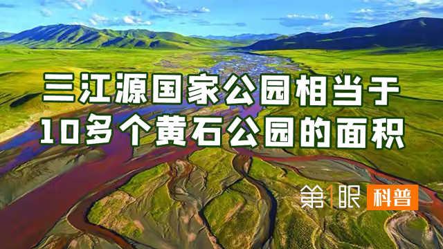 面积堪比一个英国?国家公园正式设立,承载使命保护生态!
