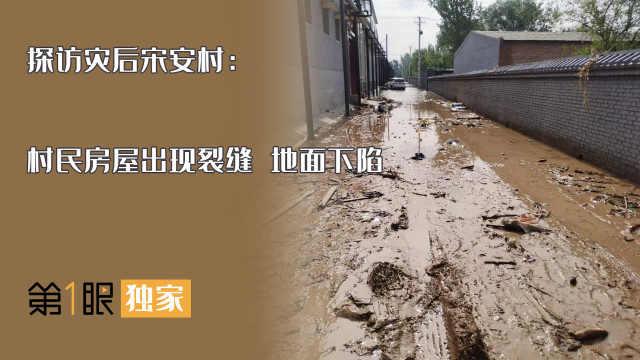 探访灾后宋安村,村民房屋出现裂缝,地面下陷有悬空感