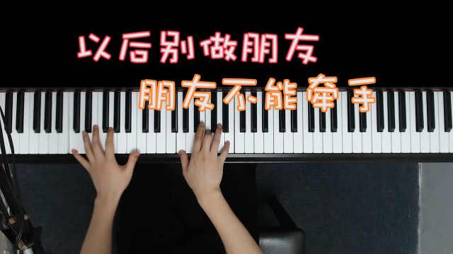 听了就会心痛!《以后别做朋友》周兴哲,零基础钢琴弹唱教学