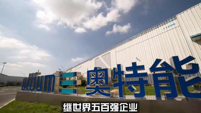 沃尔玛山姆及通用奥特能超级工厂落户上海浦东