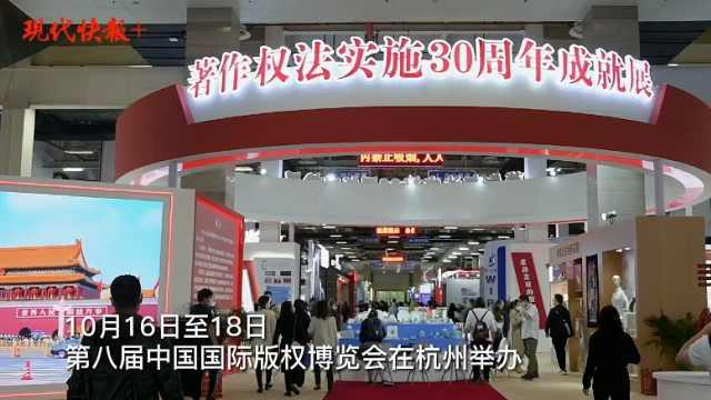 江苏34家企业参加第八届中国国际版权博览会