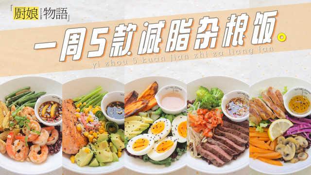 「一周5款减脂杂粮饭」每碗不超500千卡,饱腹又健康!