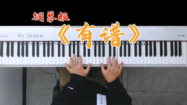 【钢琴版】李昂星《有谱》我的音乐你听吗?