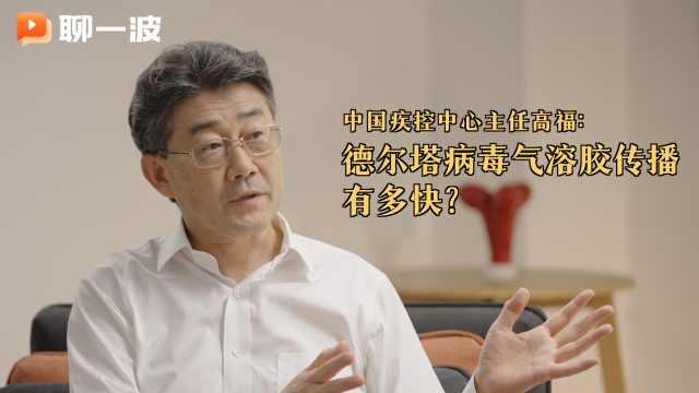 中国疾控中心主任高福:德尔塔病毒气溶胶传播有多快?