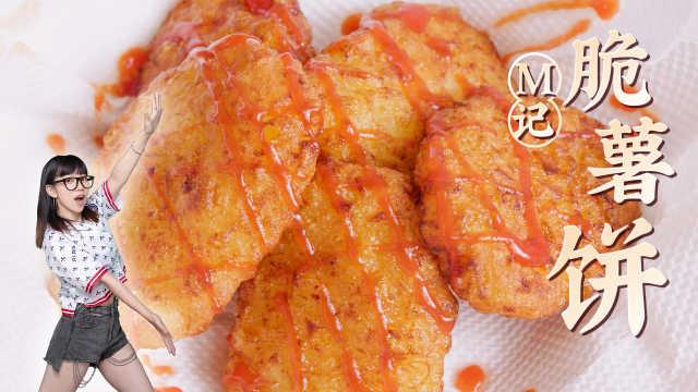 土豆神仙新吃法get