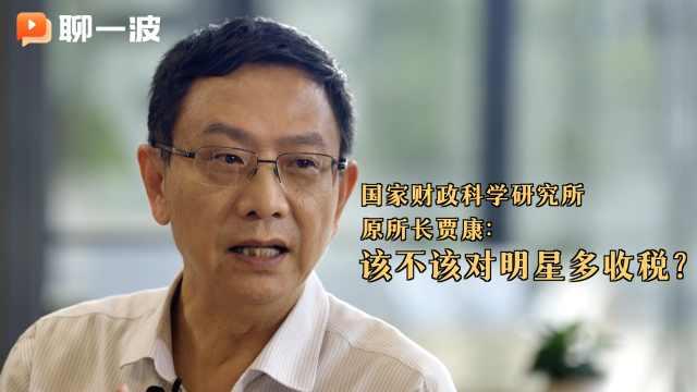 财政部财政科学研究所原所长贾康:该不该对明星多收税?