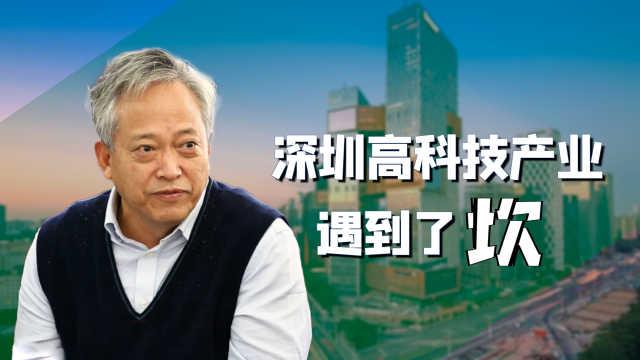 深圳高科技产业遇到了坎,遇到问题不应掩盖
