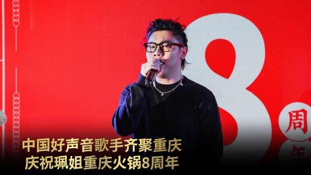 中国好声音歌手齐聚重庆 庆祝珮姐重庆火锅8周年