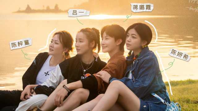 浪姐2后再合体,四位姐姐携手开启公路奇旅