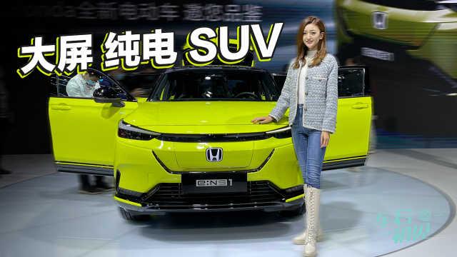 车若初见:大屏 纯电 SUV 静态体验东风本田e:Ns1