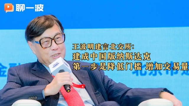 建成中国版纳斯达克,第一步是降低门槛,增加交易量