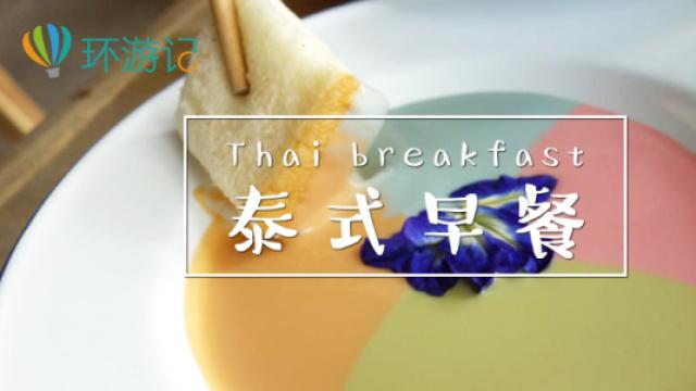 吃腻了豆浆油条,来尝尝泰式早餐
