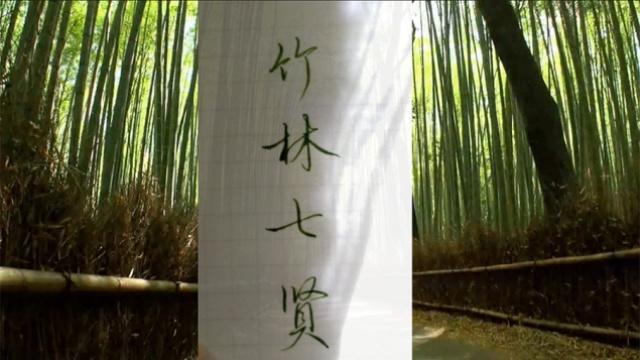 """""""竹林七贤""""这四个字写得太美了"""