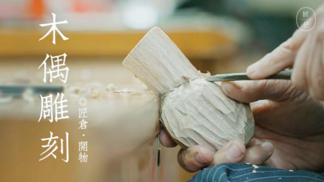 一段樟木,一把刻刀,一个木偶头