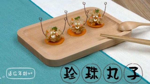 两分钟学会做珍珠鲜虾肉丸