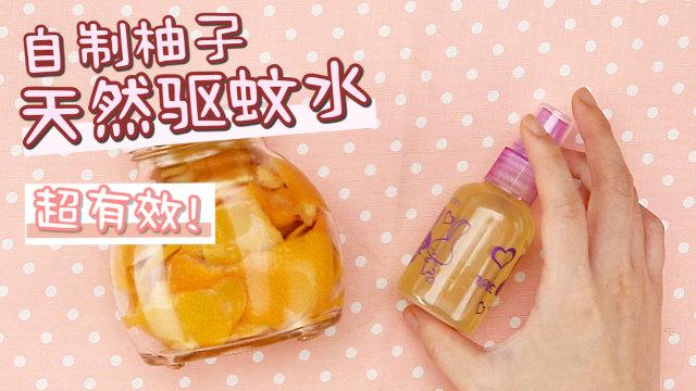 教你自制天然柚子驱蚊液
