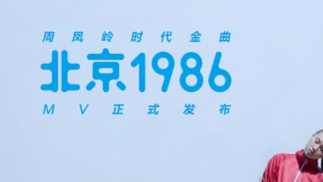周凤岭时代金曲《北京1986》MV