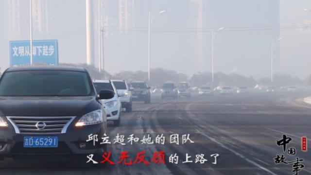 中国故事:大爱辽源