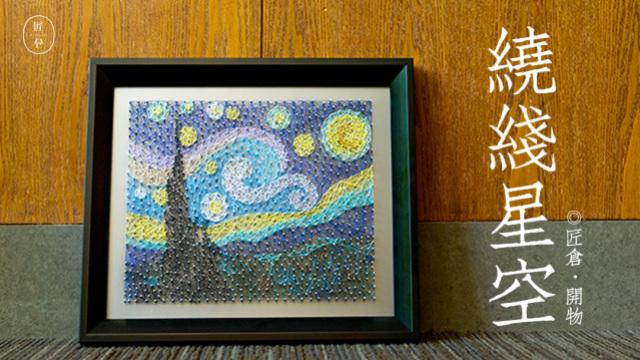 他用10色彩线绕出了梵高的《星空》