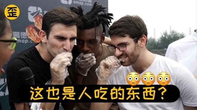 这群歪果仁被中国黑暗料理逼疯了