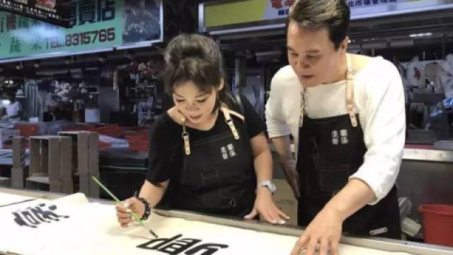 32位设计师免费设计的台湾菜市场