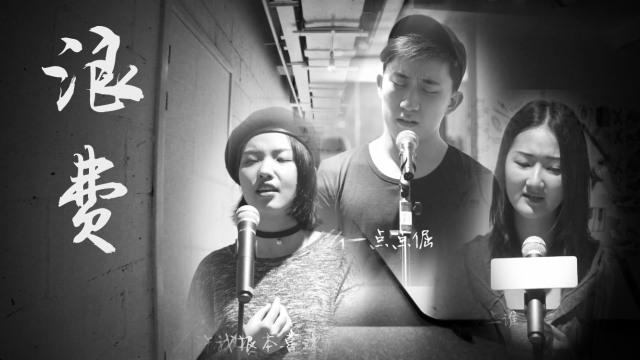 三人和声演绎林宥嘉备胎曲《浪费》