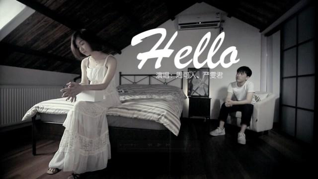 男女对唱版Adele屠榜歌曲《Hello》